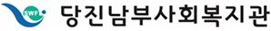 당진남부사회복지관 2019년 제3차 추경예산서 공개 > 공지사항