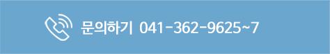 문의전화 041-362-9625~7