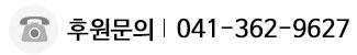 후원문의 041-362-9627